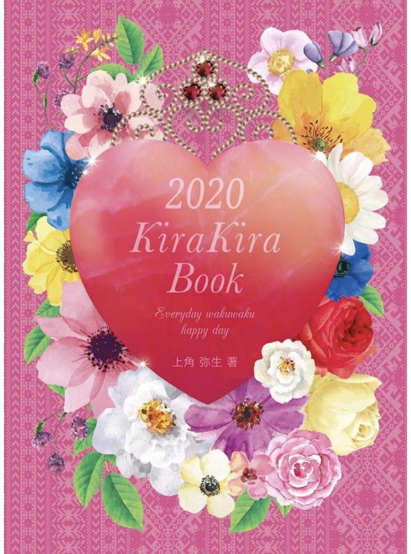 Kirakira Book 九星気学セミナー