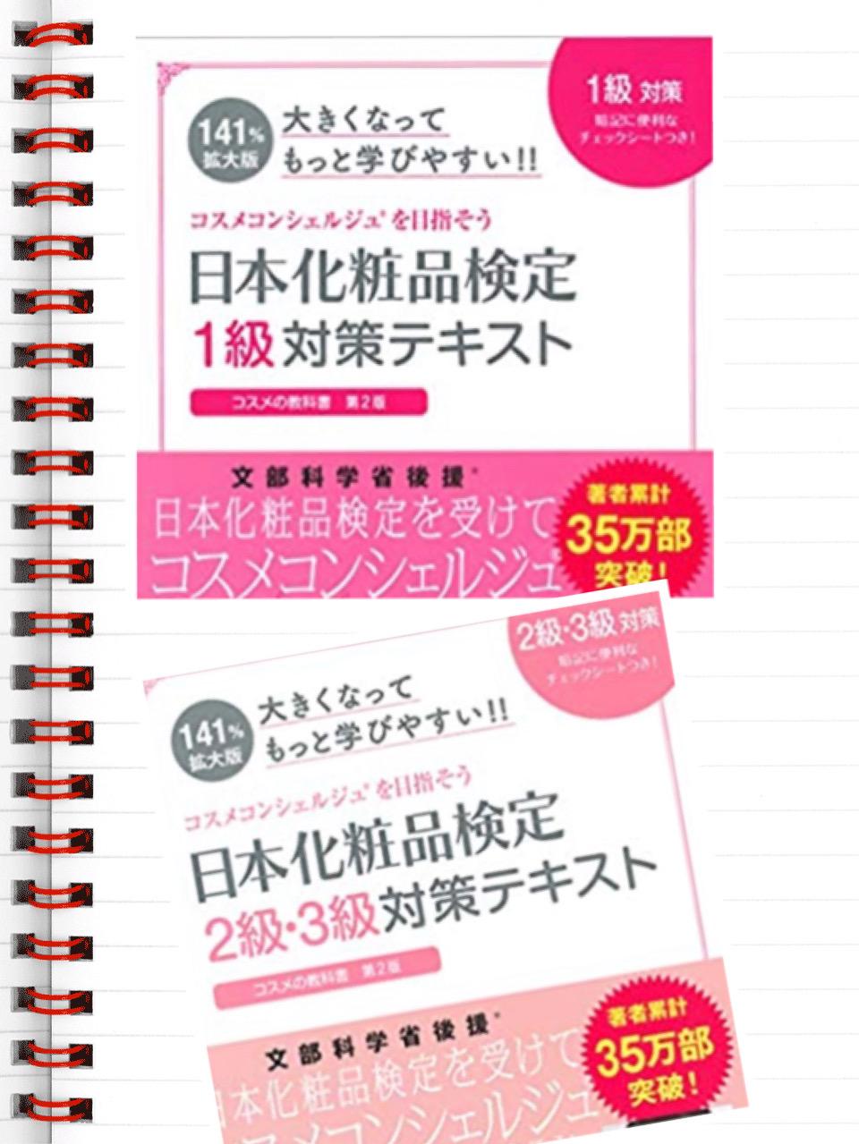日本化粧品検定試験 対策講座